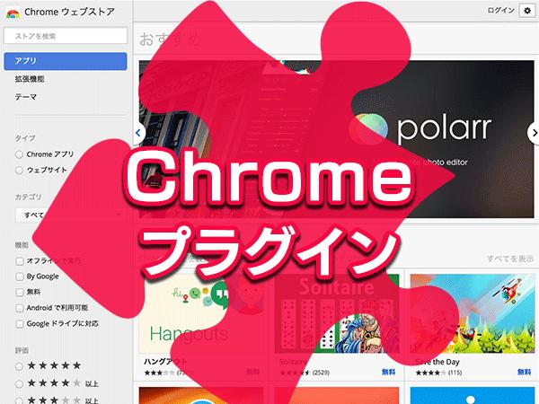 Chrome プラグイン
