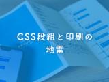 CSS段組と印刷の地雷