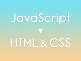 よくJavaScriptで実装されるものをHTML・CSSのみで実装してみた