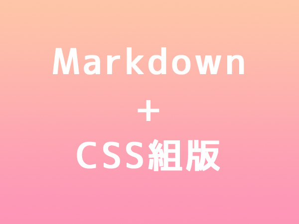 markdown-css