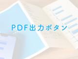 PDF出力ボタン