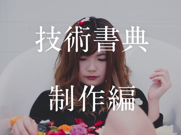 技術書典 制作編