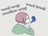 word-wrap周りのベストプラクティスを考えてみた